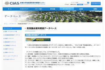 英国議会資料関連データベース|CIAS 京都大学地域研究統合情報センター