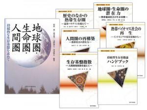 グローバルGCOEプログラムの成果出版物