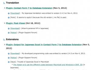 ウェブサイトを構成するシステム「WordPress」の機能拡張や翻訳データ等(ウェブで公開)