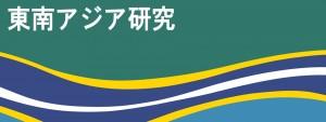 東南アジア研究54巻1号