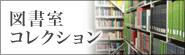 東南アジア図書室