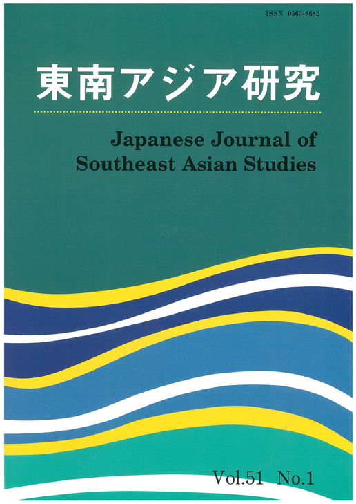 Japanese Journal of Southeast Asian Studies