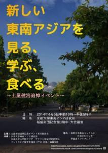 tsuchiya_Japanese_flyer