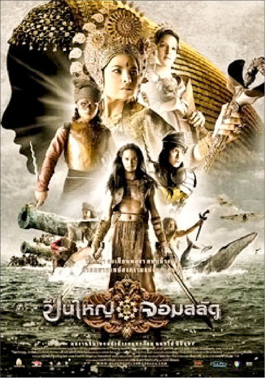 Picture 1: The movie Punyai Chomsalad (In Thai, Cannon and Pirates or the Queen of Langasuka) 2008