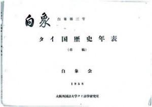 「タイ国歴史年表(草稿)」(『白象』第3 号、大阪外国語大学タイ語学研究室、1958 年)