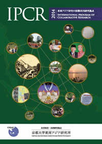 IPCR Report2014 Download (PDF)