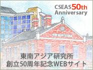京都大学 東南アジア研究所 創立50周年記念サイト