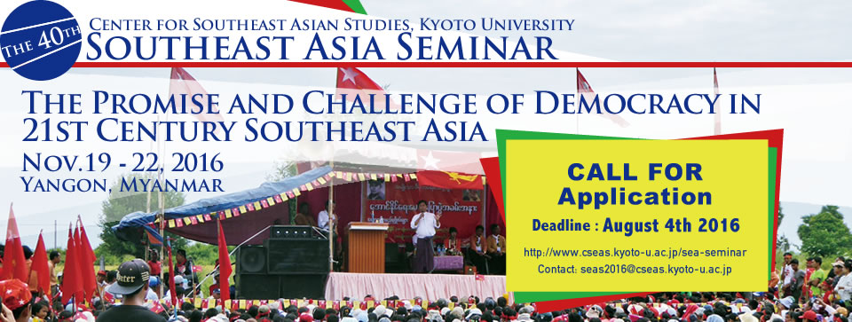 Southeast Asia Seminar 2016 Application closed.