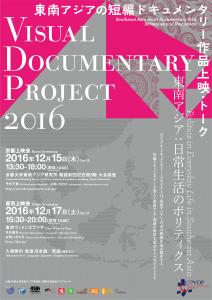 vdp2016_screening_poster