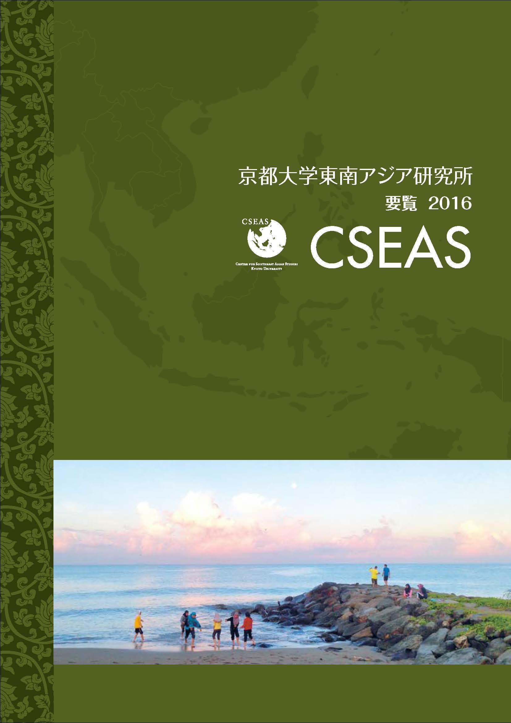 2016年度 和文要覧(CSEAS_Report)